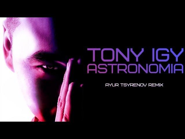 Tony Igy - Astronomia (Ayur Tsyrenov remix)