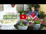 Дизайн сада своими руками.  Cадовый декор на канале  hitsadTV