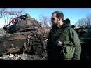 Подробности встречного танкового боя под Дебальцево в ночь на 18 февраля