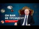 Он вам не президент. Кто такой Путин?