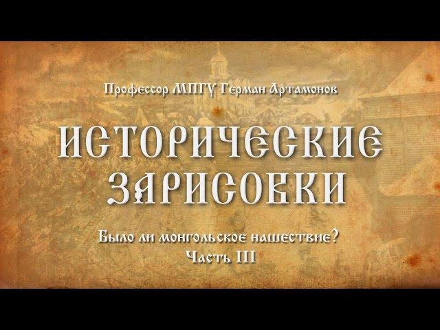 Исторические зарисовки. Было ли монгольское нашествие? Часть III. Профессор МПГУ...