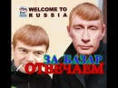 Брехуны балаболят! Или обещали и забыли «Единая Россия» Путин и Медведев на XII с ...