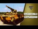Хризантема-С Поступил в Азербайджанскую Армию