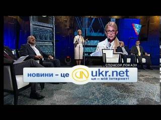 """Юлія Тимошенко: """"У нас намагаються відкрити офшор всередині країни"""""""