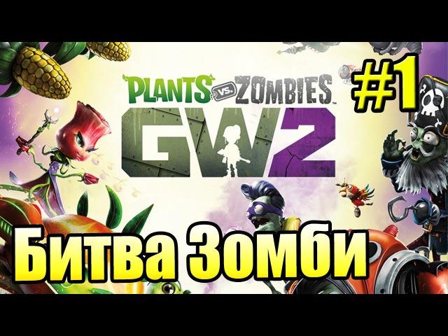 САДОВОЕ ПОБОИЩЕ 1 Plants vs Zombies Garden Warfare 2 PS4 Добро Пожаловать
