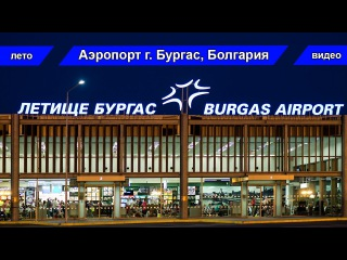 Бургас аэропорт / Burgas airport