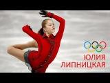 Фигуристка Юлия Липницкая вылечилась от АНОРЕКСИИ и ушла из спорта.