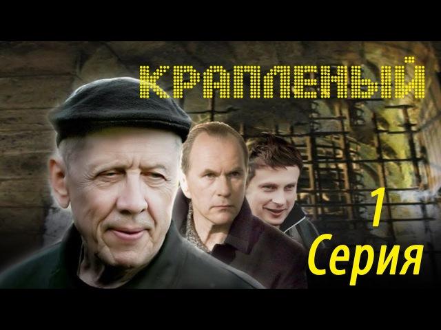 Крапленый сериал про тюрьму и зону 1 серия