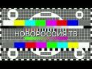 Новороссия ТВ (22.05.2017) Заставка во время технического перерыва