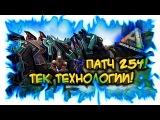 Супер ТЕК Армор и ТЕК технологии! Super TEK Armor and Technology! Patch 254! Патч 254!