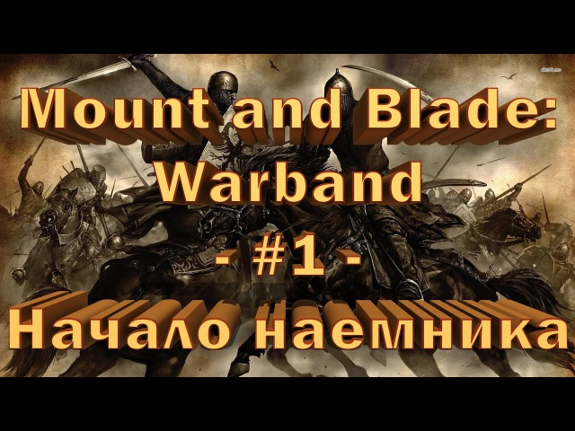 Mount and Blade: Warband - 1 - Начало наемника
