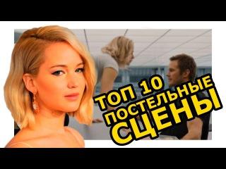 ТОП 10 ПОСТЕЛЬНЫХ СЦЕН - актёры рассказали каково сниматься в откровенных сценах