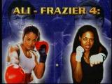 Лэйла Али vs Джеки Фрэйзер-Лайд (Али vs Фрейзер 4)
