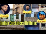 Indian Cricketers Old Home Where They Used To Live Before Become Star!