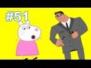 Свинка Пеппа приколы в школе Свинка Пеппа на русском - Peppa Pig Funny