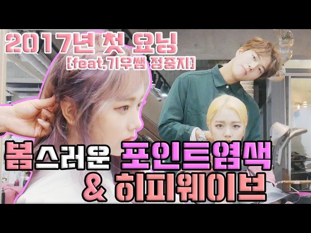 봄을 맞이한 혜서니의 새로운 헤어스타일 !! [feat. 기우쌤 , 정중지 ] ♥혜서니♥