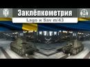 World of Tanks. Заклепкометрия. Lago и Sav m/43. Шведская техника 4 уровня.