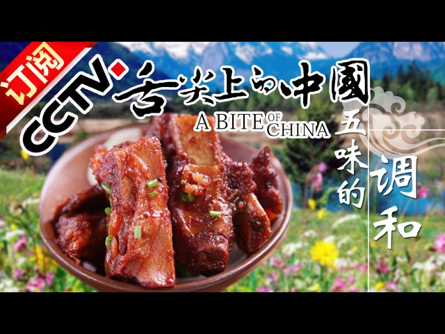 舌尖上的中国 06 五味的调和(超清版)