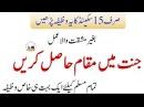 Jannat Main Muqam Hasil Karny ka Wazifa | JAnnat Main Jany Ka Wazifa | Qurani wazifa |