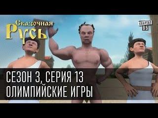 Сказочная Русь, сезон 3, серия 13, Олимпийские игры