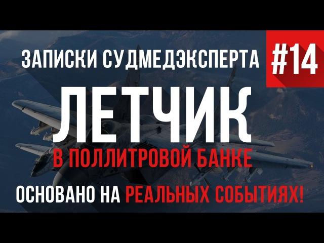 Записки Судмедэксперта 14 Летчик в Поллитровой Банке (Страшная история на реальных событиях)