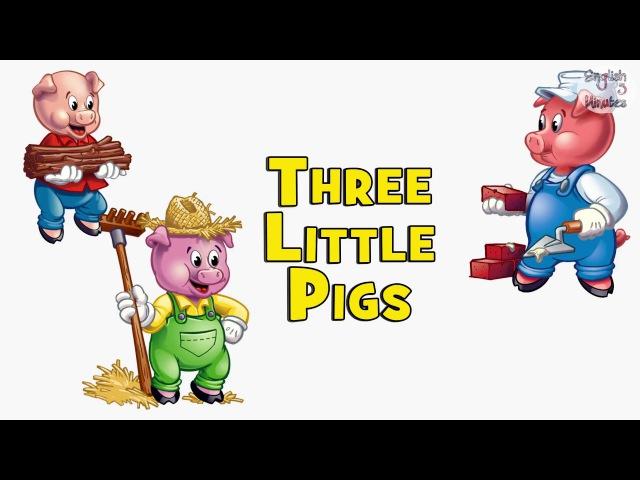 Сказки на английском для детей Три поросенка с переводом и субтитрами
