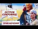 «ОСТРОВ СОКРОВИЩ» ~ Приключения / Зарубежное кино / Фильмы про пиратов / Для всей
