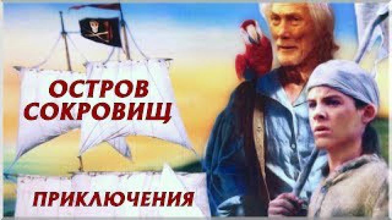 «ОСТРОВ СОКРОВИЩ» ~ Приключения / Зарубежное кино / Фильмы про пиратов / Для всей » Freewka.com - Смотреть онлайн в хорощем качестве