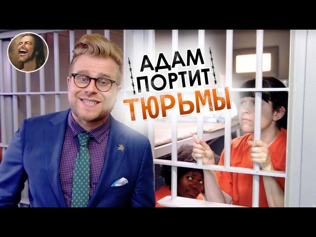 АДАМ ПОРТИТ ВСЕ: Тюремный бизнес [Hottabych]
