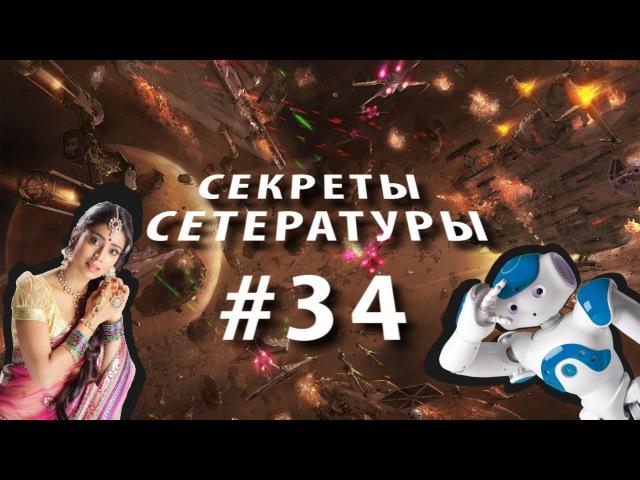 Секреты сетературы 34. Индийская Санта Барбара в космосе.