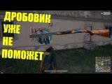 PlayerUnknown's Battlegrounds ДРОБОВИК УЖЕ НЕ ПОМОЖЕТ REbell