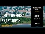 Видеоблог о строительстве ЖК Ривьера Парк #3