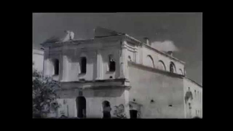 По следам истории. Витебск. (1947)