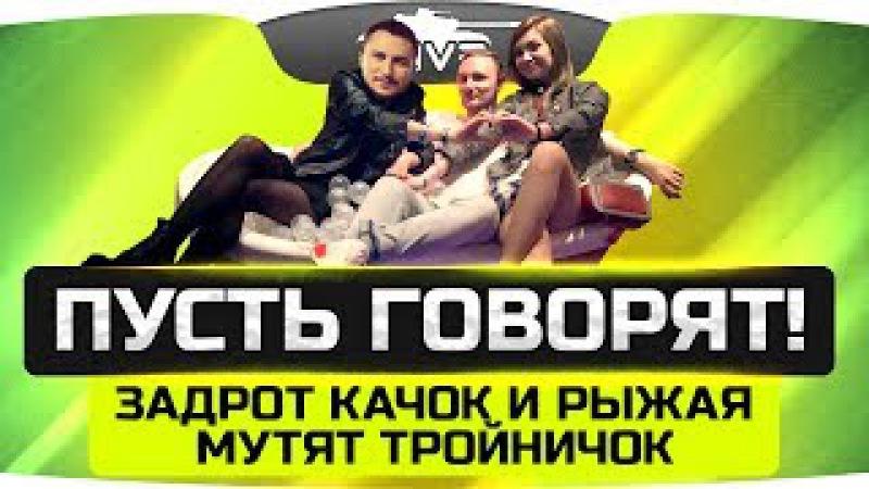 Ток-шоу ПУСТЬ ГОВОРЯТ ● Задрот, Качок и Рыжая мутят тройничок!