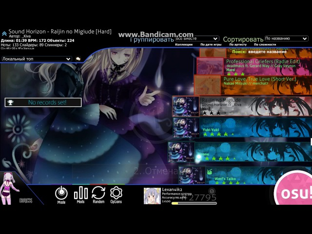 Sound Horizon - Raijin no Migiude \ В чем сложность игры ...