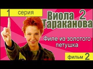 Виола Тараканова В мире преступных страстей 2 Филе из золотого петушка 1 серия