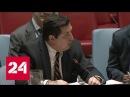 Глаза то не отводи Сафронков отчитал в Совбезе ООН постпреда Великобритании