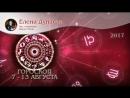 Таро гороскоп с 7 по 13 августа 2017 от Елены Дунаевой для всех знаков зодиака Таро прогноз