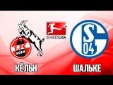 Кёльн 1-1 Шальке