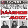 КАЛИНОВ МОСТ(Акустический состав):ЛУЧШЕЕ - 30лет