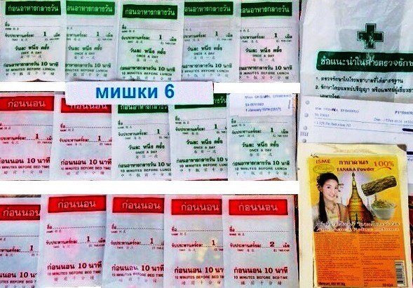 Купить тайские таблетки для похудения, без предоплаты