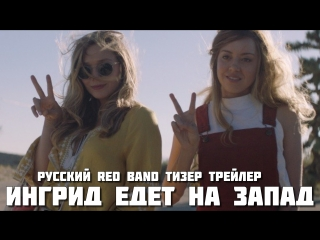 Ingrid Goes West (2017) - Русский Red band тизер трейлер