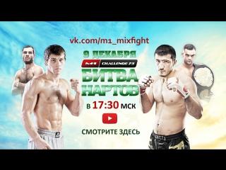 M-1 Challenge 73: Эмеев против Токова - полная запись турнира