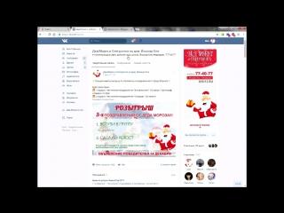 14.12.2016 Розыгрыш 3х поздравлении от Деда Мороза и Снегурочки!