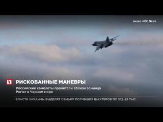 Генерал США заявил о 4 случаях опасного сближения самолетов России и НАТО