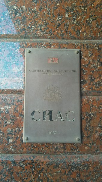 Русская версия таблички износилась