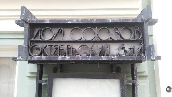 У Дома союзов классный шрифт