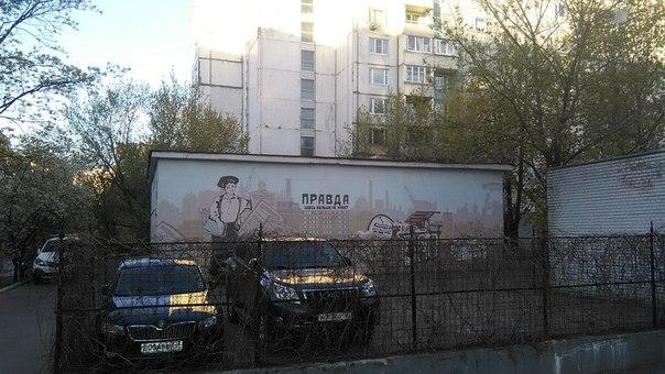Меня привлекло злободневное граффити