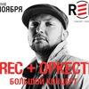 KREC + Оркестр | 6 ноября, Москва | Клуб Red