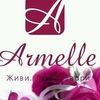 ARMELLE Духи🌹Бизнес🌹Армель🌹Работа Дубна🌹
